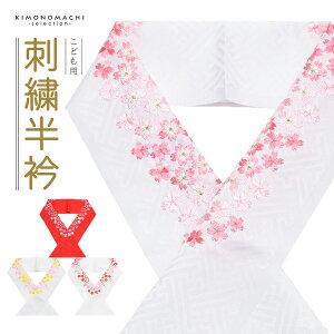 七五三 女の子 刺繍半衿 単品