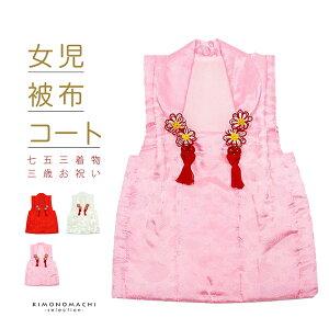 七五三 着物 3歳 女の子 被