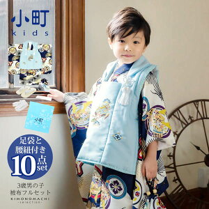 七五三 着物 3歳 男の子 ブランド被布セット