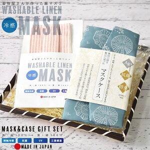 マスク ギフト 日本製 「肌に