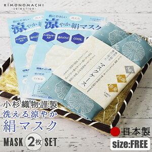 マスク ギフト 日本製