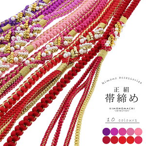 帯締め 振袖用 帯〆 正絹 「