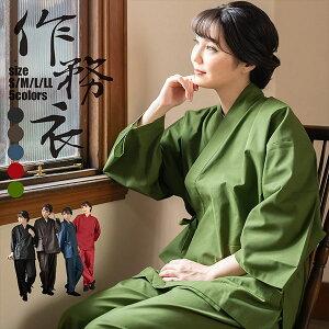 作務衣 「黒、茶、青、赤、緑 全5色」