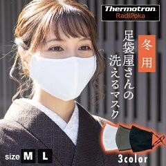 マスク 冬用 洗える 日本製