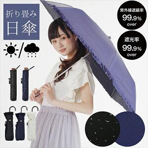 日傘 晴雨兼用「フリル、プラネタリウム」