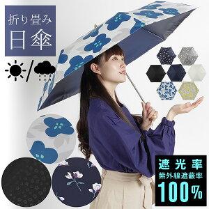日傘 晴雨兼用「イリマ、マグノリア、アニマル」