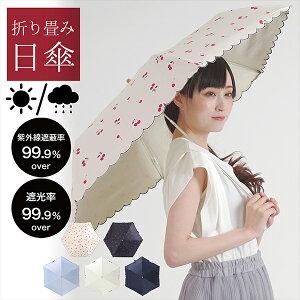 日傘 晴雨兼用「リボン刺繍、チェリー」