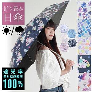日傘 晴雨兼用「モーブフラワー、POOL、ペタル、ボタニカルドリーム、ブリリアントフラワー」