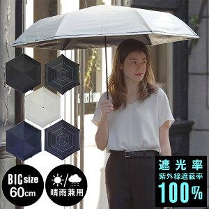 日傘 晴雨兼用「セーラーボーダー、マルチボーダー」