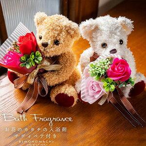 お花の形の入浴剤 バスフレグランス 「フラワーベア 全2種」