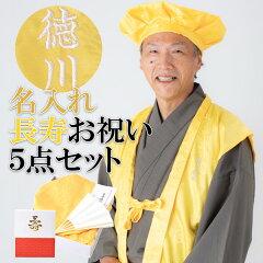 米寿名入れ刺繍 ちゃんちゃんこ