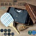 【単品】紳士綿麻しじら浴衣 J柄 両滝縞藍 M・L・LL 織り生地のシンプルながらも趣きのある浴衣です。お得なセット品も別にご用意いたしております!