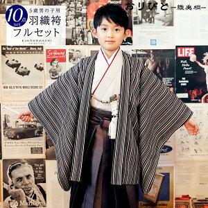 七五三 着物羽織袴セット