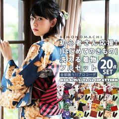 はじめてのきもの kimono