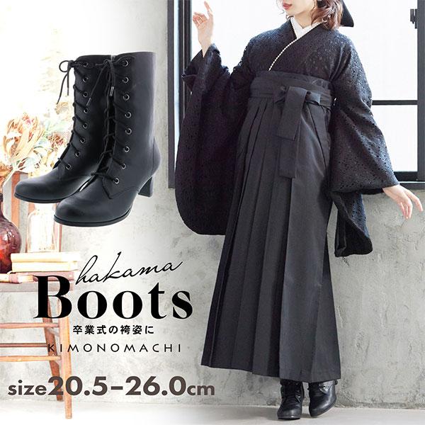 袴向けのきもの町オリジナルブーツ