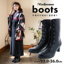 卒業式の袴ブーツ 編み上げブーツ 袴 ブーツ 「 黒 ブラック S M L LL 3L 」 レディース kimonomachiオリジナル レースアップ 黒 …