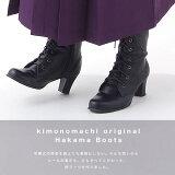 袴用ブーツ黒色レースアップブーツ(編み上げブーツ)京都きもの町オリジナル