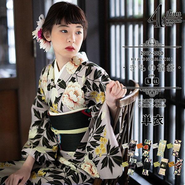 和服, 着物セット  4 8 KIMONOMACHI LLL code03