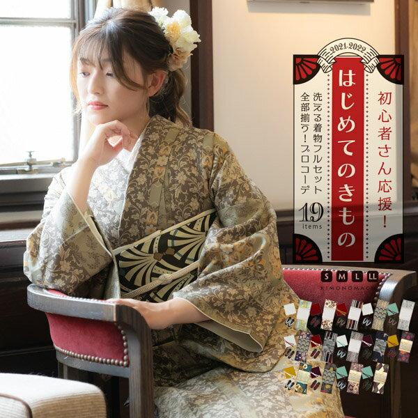 和服, 着物セット  kimonomachi19