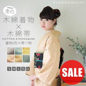 杢の木綿の着物と木綿の名古屋帯