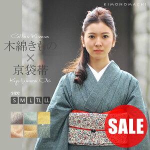 杢の木綿の着物と京袋帯 きもの