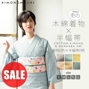 木綿着物 杢の木綿着物と木綿半