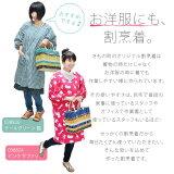 お洋服にも割烹着着物用割烹着日本製