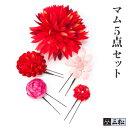 【浴衣 髪飾り】浴衣 ヘアアクセ Uピン 「5点セット・マム2」 レッ...