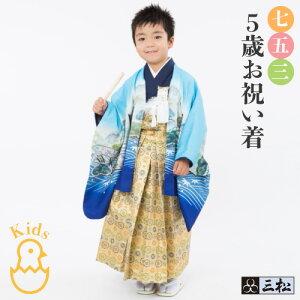 【 七五三 5才 羽織袴セット 】「 鷲」( サックス ) 水色 青 ブルー 5歳 五歳 五才 男の子 男児 お祝い お祝い着 羽織 袴 着物 セット