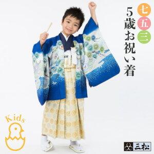 【 七五三 5才 羽織袴セット 】「 兜」( ブルー ) 青 5歳 五歳 五才 男の子 男児 お祝い お祝い着 羽織 袴 着物 セット