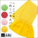 【 帯あげ 】シルク(絹)100%「 絞り帯あげ 」黄色