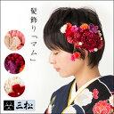 【髪飾り】「 マム 」全3カラー卒業式 袴 成人式 振袖 着物 浴衣 ...