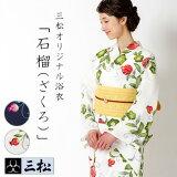 【 レデイ浴衣 】「 石榴(ざくろ) 」(オフ) 白 赤 浴衣 女性浴衣 花火 果物