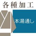 本湯通し(アンサンブル反物)【送料込み価格】