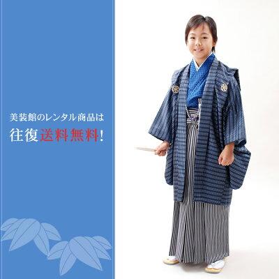 【十三参り】10歳~13歳の男性きもの&袴・Sサイズ【青・ダイヤ柄】【送料無料】