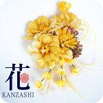 髪飾り成人式振袖卒業式袴浴衣ラメ花髪飾りかんざし簪【黄色kz121】