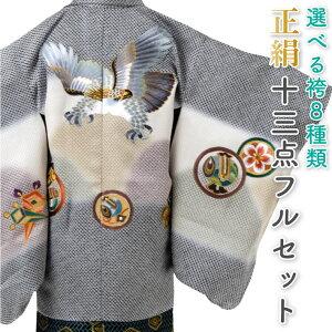 b6ed787581947 七五三 着物 男の子 五歳 13点フルセット 正絹 羽織袴セット 鷹 タカ グレー