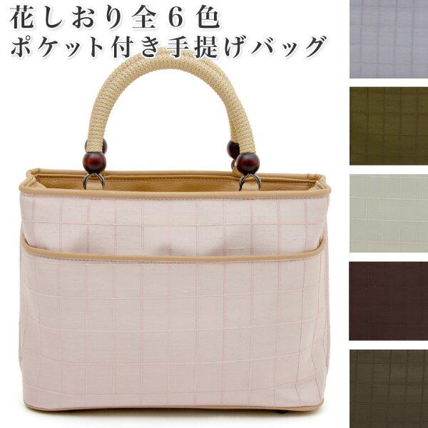 花しおりレディースポケット付き手提げバッグ全6色パープルブラウンピンクグリーンホワイト和装バッグトートバッグバッグ着物和装和服お