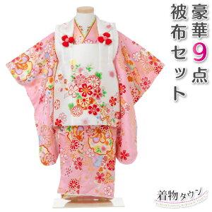 七五三 着物 3歳 被布セット 正絹 女の子 京都花ひめ 花車2 ピンクの着物 白の被布コート 桜 束ね熨斗 菊 フルセット 販売