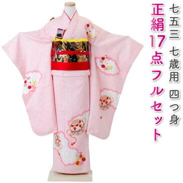 七五三 着物 七歳着物フルセット 正絹 女の子 ピンクの着物 四つ身 毬 花柄 総絞り 刺繍 足袋や腰紐もついた安心フルセット