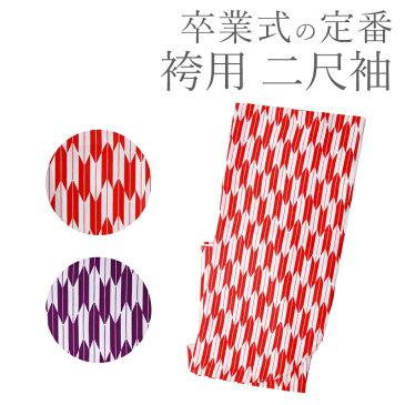 二尺袖 卒業式 矢絣 仕立て上がり 赤 紫 レッド パープル 謝恩会 着物 和装 レディース きもの コーデ