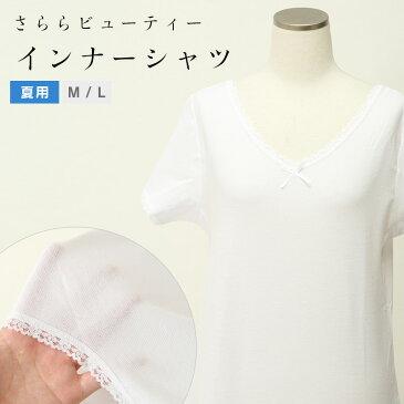 夏用インナーシャツ さららビューティー インナー ストレッチ 伸びる 肌着 着物スリップ 浴衣スリップ レディース シャツ 半袖 Mサイズ Lサイズ 和装