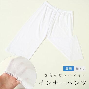 夏用インナーパンツ さららビューティー インナー ストレッチ 伸びる 肌着 着物スリップ 浴衣スリップ レディース パンツ ステテコ Mサイズ Lサイズ 和装
