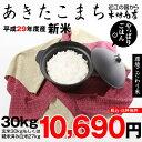 【新米!】あきたこまち 環境こだわり米 玄米のまま30kgもしくは精米済み白米27kg【平成29年・滋賀県産】【送料無料】