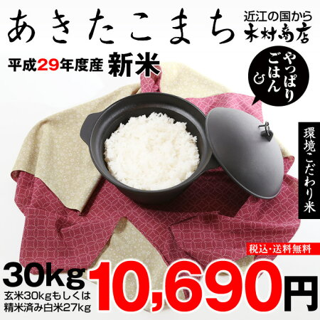 【新米】あきたこまち環境こだわり米玄米のまま30kgもしくは精米済み白米27kg【平成29年・滋賀県産】【送料無料】
