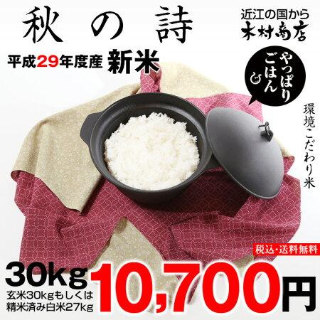 【新米】秋の詩環境こだわり米玄米のまま30kgもしくは精米済み白米27kg【平成29年:滋賀県産】【送料無料】