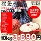 【福袋米】 白米 10kg【平成29年・滋賀県産】10kg×1袋でのお届けです♪】【送料無…