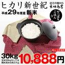 【新米!】ヒカリ新世紀 玄米のまま30kgもしくは精米済み白米27kg【平成29年:滋賀県産】【お米:送料無料】