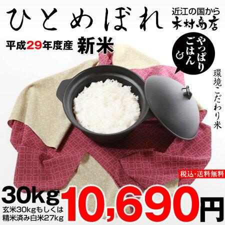 【新米】ひとめぼれ環境こだわり米玄米のまま30kgもしくは精米済み白米27kg【平成29年・滋賀県産】【送料無料】