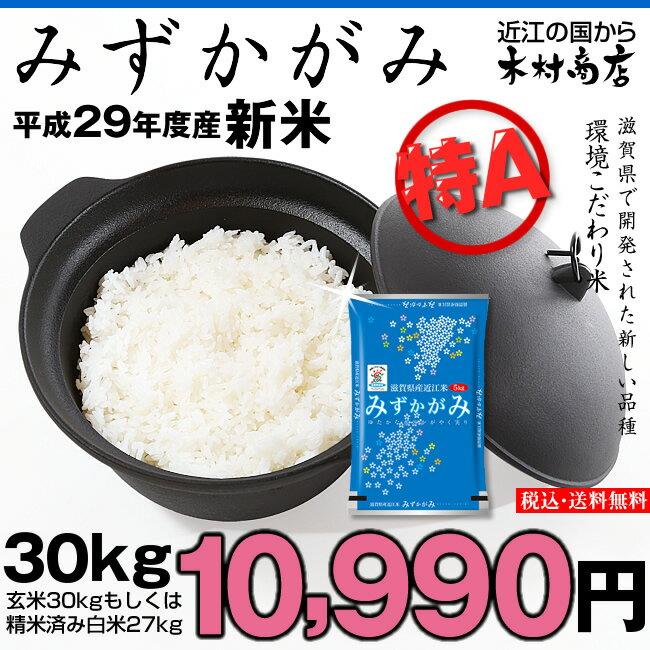 【新米!】みずかがみ 環境こだわり米 玄米のまま30kgもしくは精米済み白米27kg【平成29年・滋賀県産】
